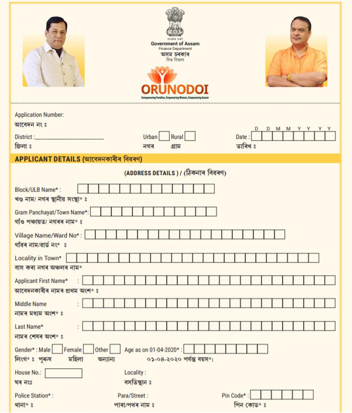 Assam_application