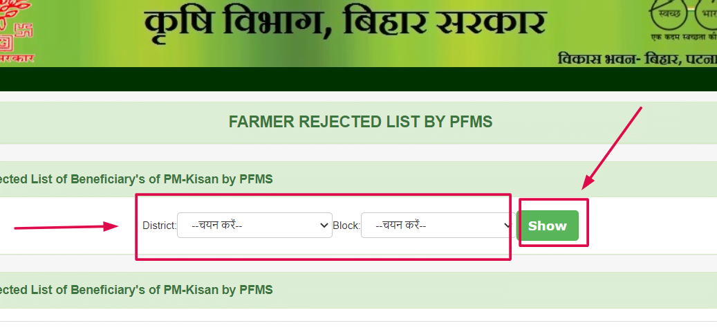 PM-KISAN-REJECTED-LIST-CHECK-KESE-KAREIN