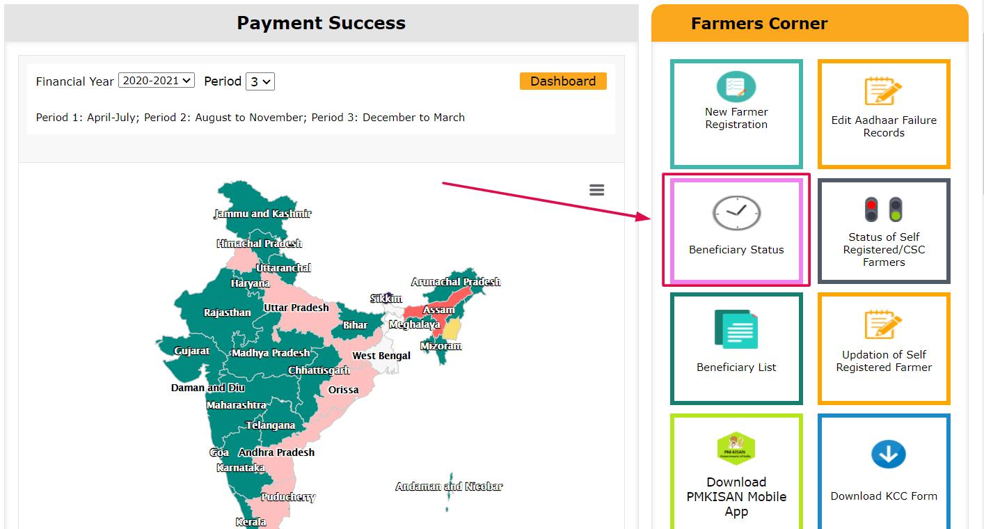 PM-KISAN-YOJNA-PAYMENT-STATUS-KESE-CHECK-KAREIN