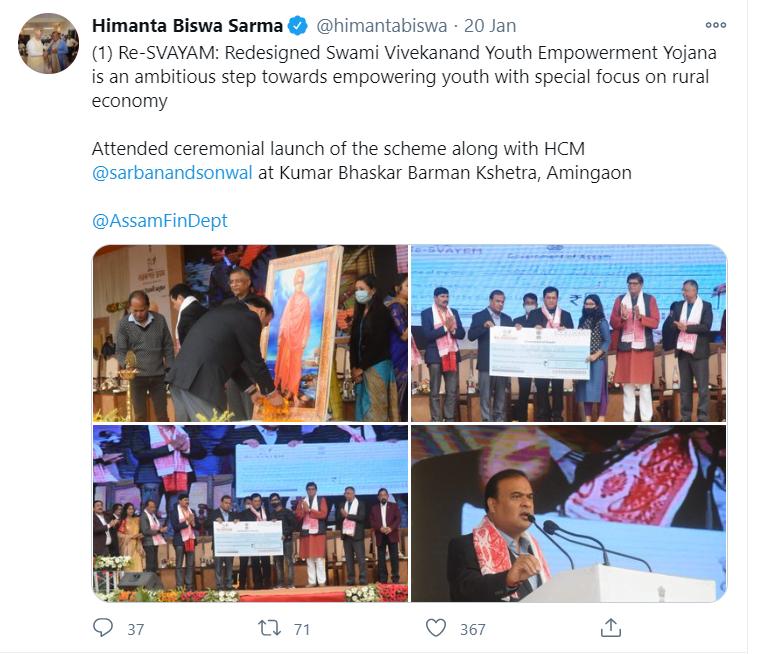 Swami-Vivekananda-Assam-youth Empowerment-Scheme-scheme-tweet