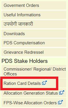 Uttarakhand-ration-card-list-online