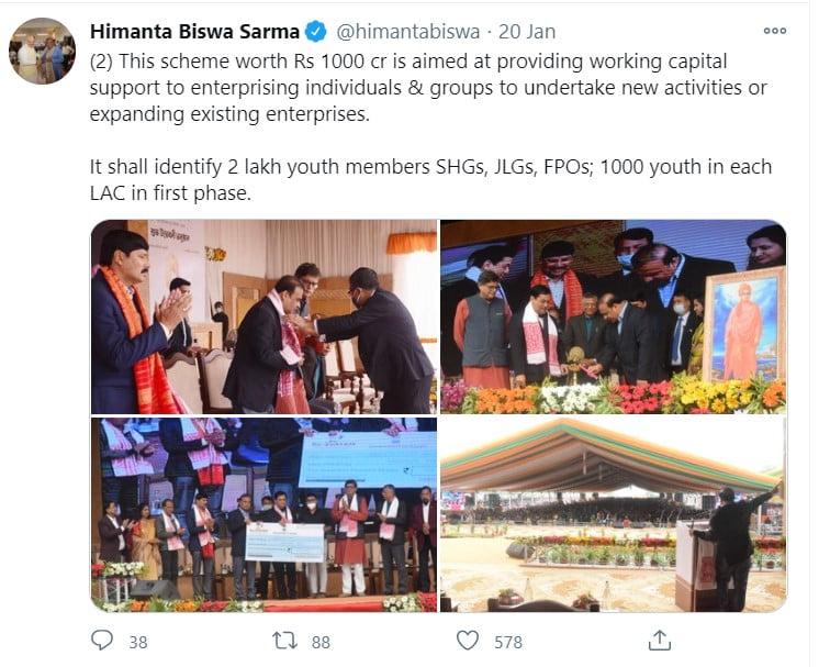 Swami-Vivekananda-Assam-youth Empowerment-Scheme-tweet-scheme