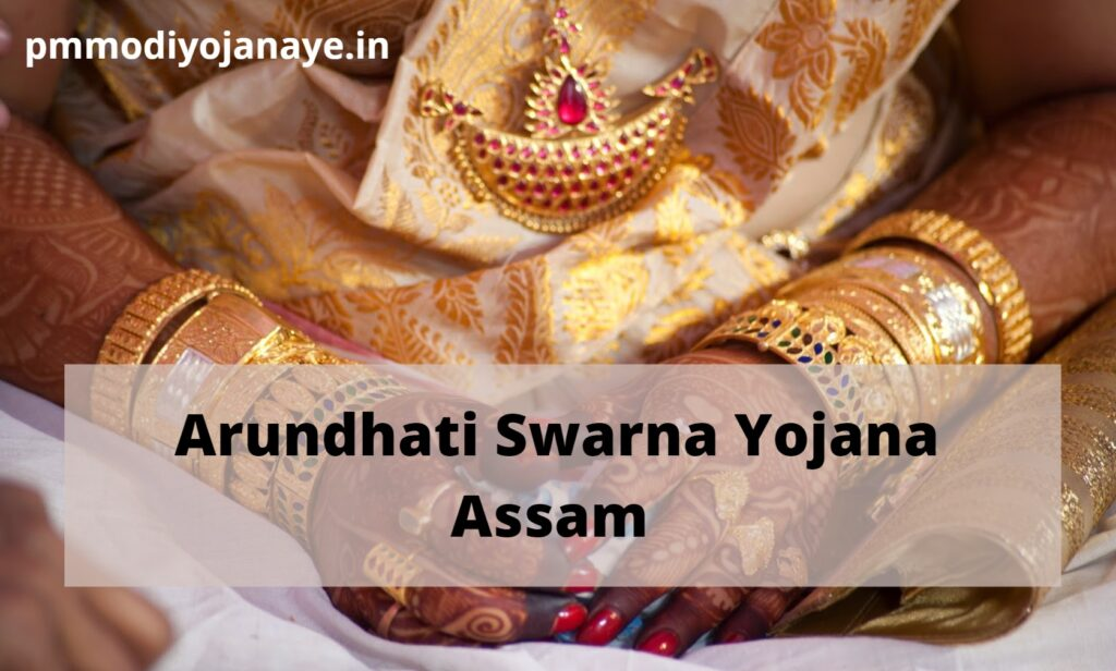 Assam-arundhati-swarna-yojana
