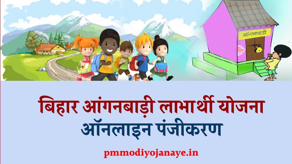 बिहार-आंगनबाड़ी-लाभार्थी योजना-ऑनलाइन-आवेदन