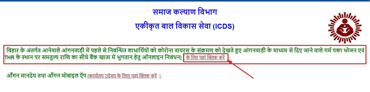 बिहार-आंगनबाड़ी-लाभार्थी-योजना-ऑनलाइन-पंजीकरण