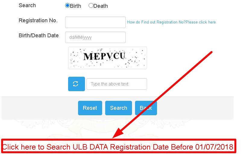 E-janma-ULB-Data-Registration