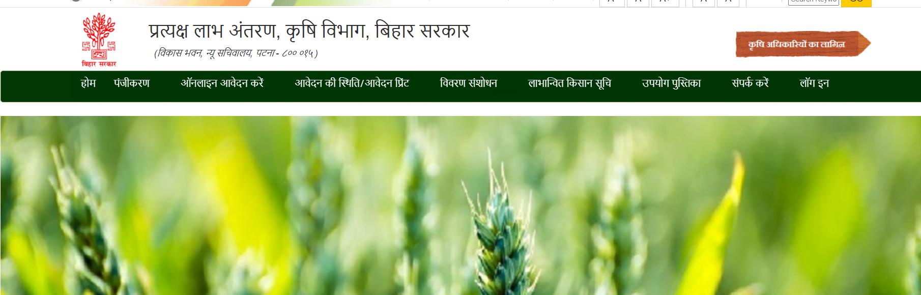 कृषि-विभाग-बिहार-जलजीवन-हरियाली-योजना-रजिस्ट्रेशन-प्रक्रिया