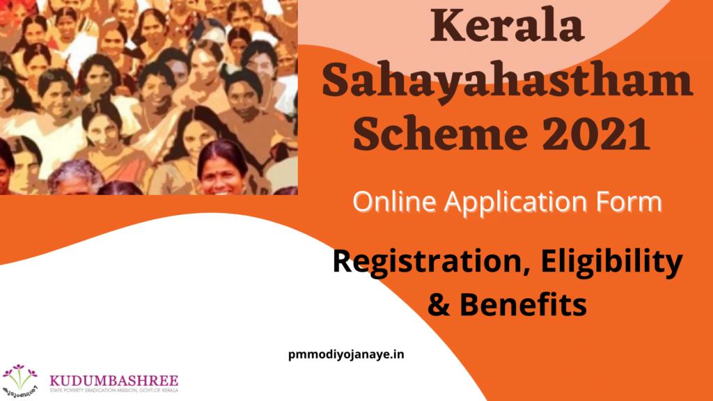 Kerala Sahayahastham scheme 2021