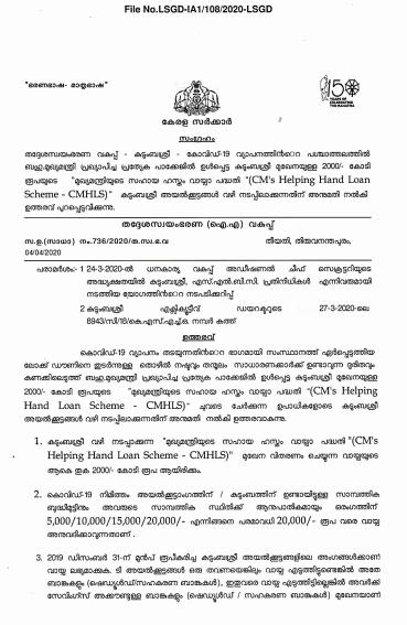 Kerala_Sahayahastham_scheme_2021_Official_notification_2