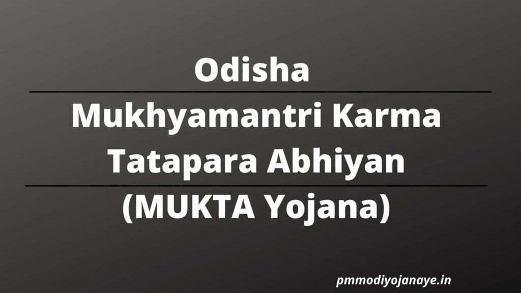 Mukhyamantri Karma Tatpara Abhiyan Yojana