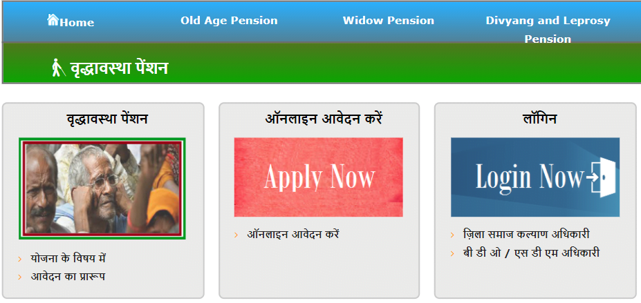 UP-Pension-Scheme