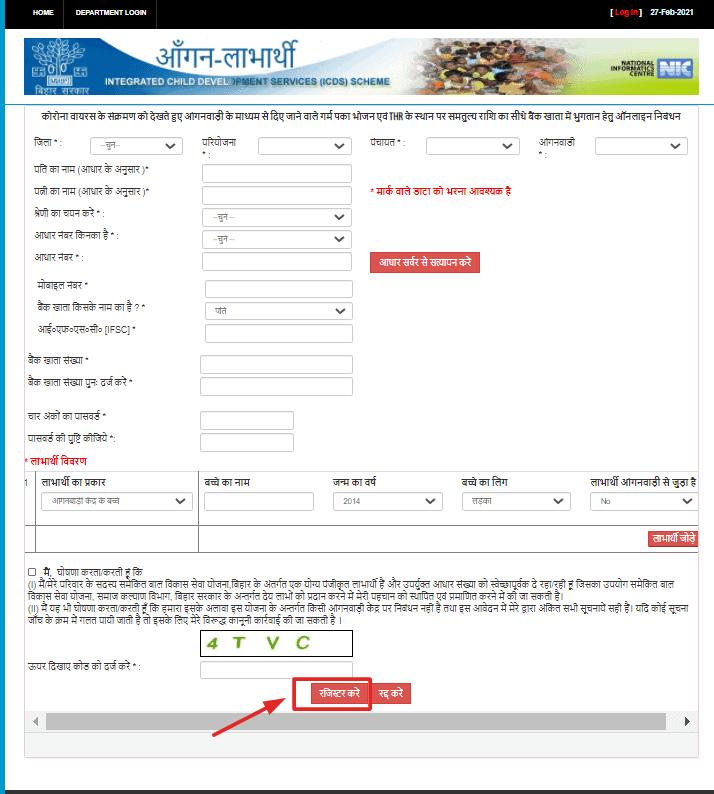 बिहार-आंगनबाड़ी-लाभार्थी-योजना-ऑनलाइन-एप्लीकेशन-फॉर्म