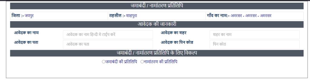 apna-khata-rajasthan-jamabandi-nakal-view