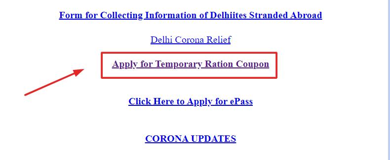दिल्ली-राशन-कूपन-ऑनलाइन-आवेदन