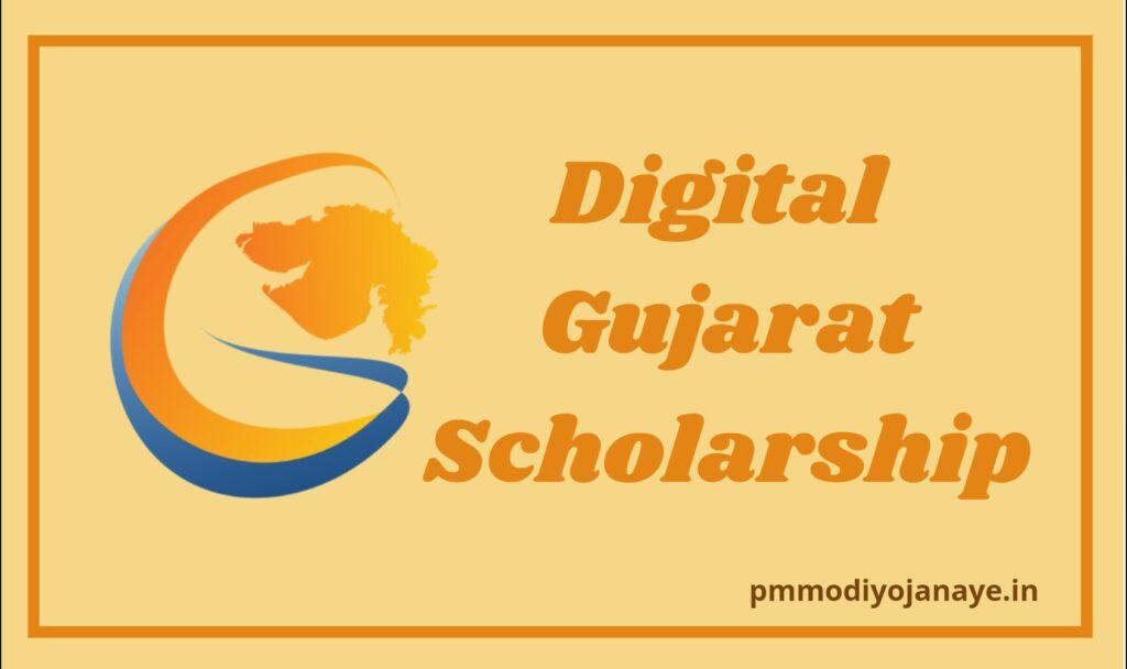 digital-gujarat-scholarship