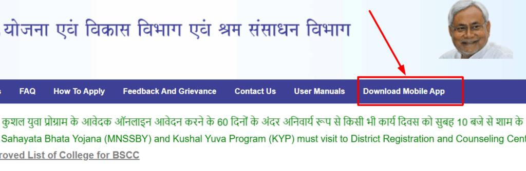 Bihar-Student-Credit-Card-app