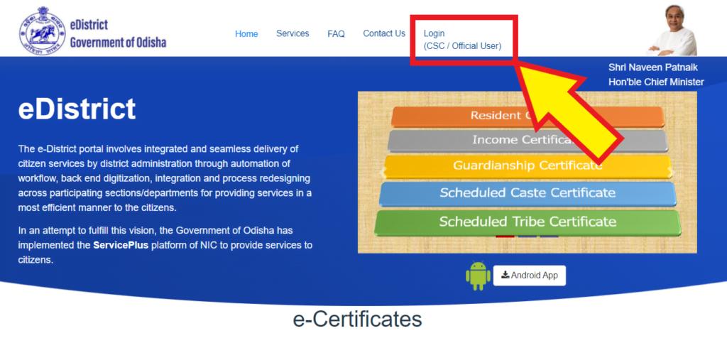 edistrict-odisha-login-ID