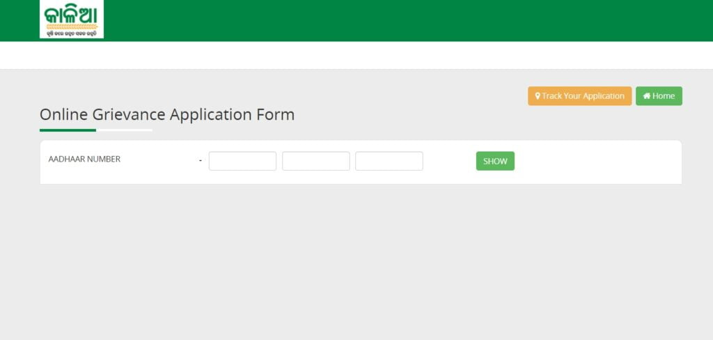 grievance-application