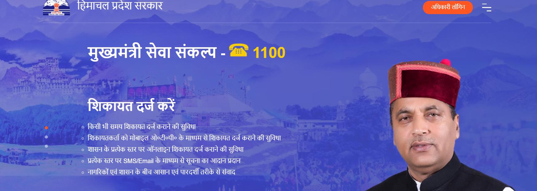 हिमाचल-प्रदेश-मुख्यमंत्री-सेवा-संकल्प-योजना