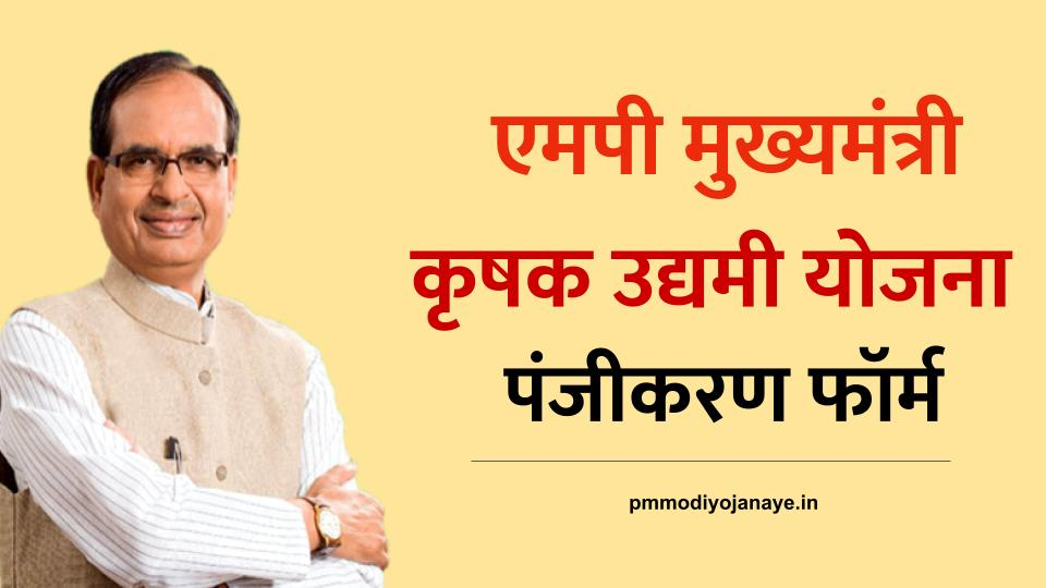 mp-mukhyamantri-krishak-udhyami-yojana