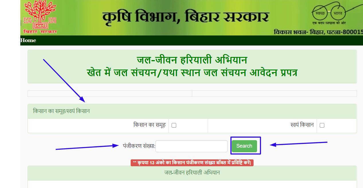ऑनलाइन-एप्लीकेशन-प्रोसेस-टू-फिल-जल-जीवन-हरियाली-योजना
