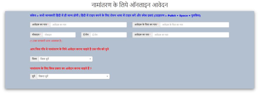 rajasthan-apna-khata-nomination