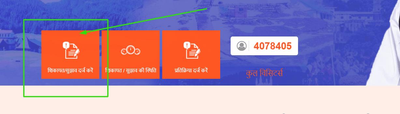 sikayat-sujav-darj-karein-cm-sewa-sankalp-yojna