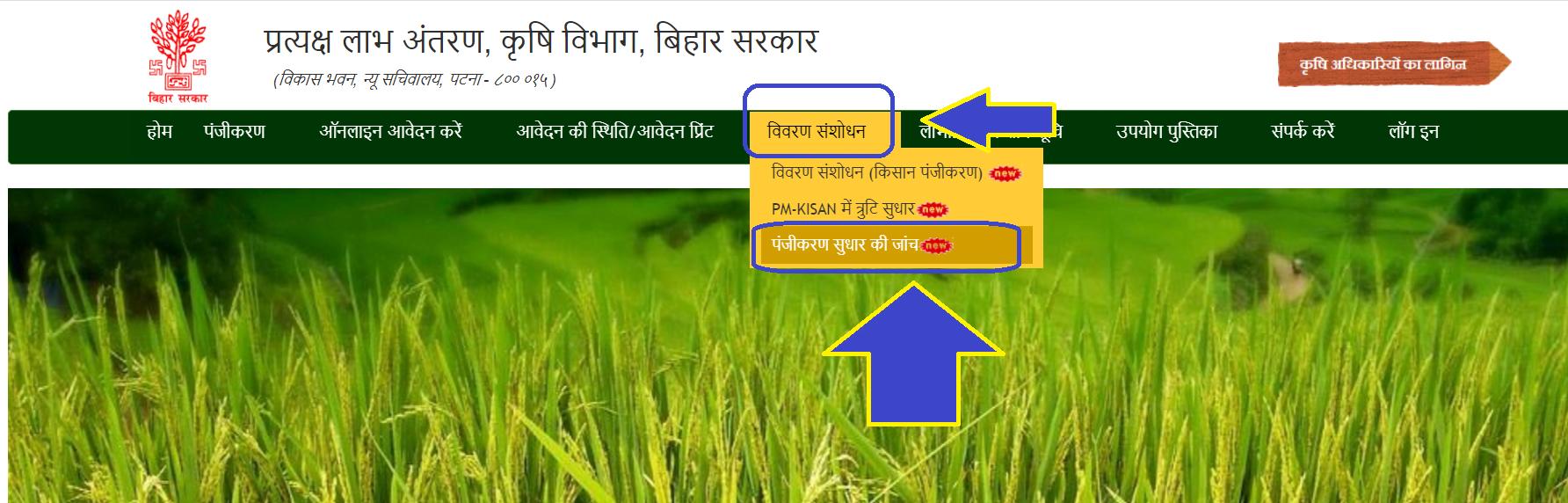 vivran-sanshodhan-jaljeevan-hariyali-scheme