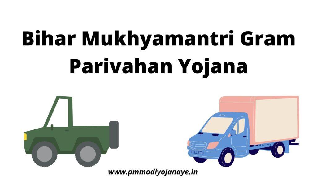 Bihar Mukhyamantri Gram Parivahan YojanaBihar-Mukhyamantri-Gram-Parivahan-Yojana