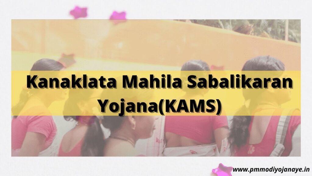 Kanaklata-Mahila-Sabalikaran-Yojana-KAMS