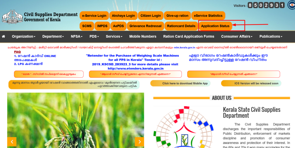 Kerala_Ration_Card_application_status