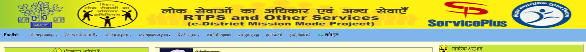 बिहार-ऑनलाइन-एप्लीकेशन-प्रोसेस-कन्या-विवाह-स्कीम