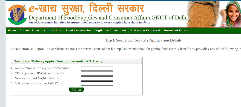 चेक-एप्लीकेशन-फॉर्म-ration-card-status