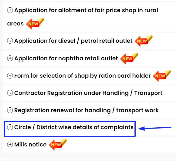 district-wise-complaint