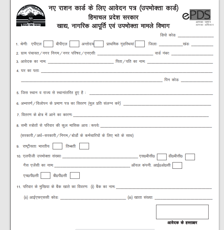 hp-ration-card-application-form