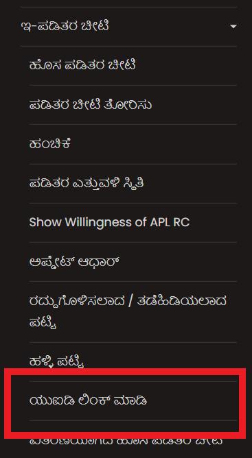 link-aadhar-card-to-RC-karnataka