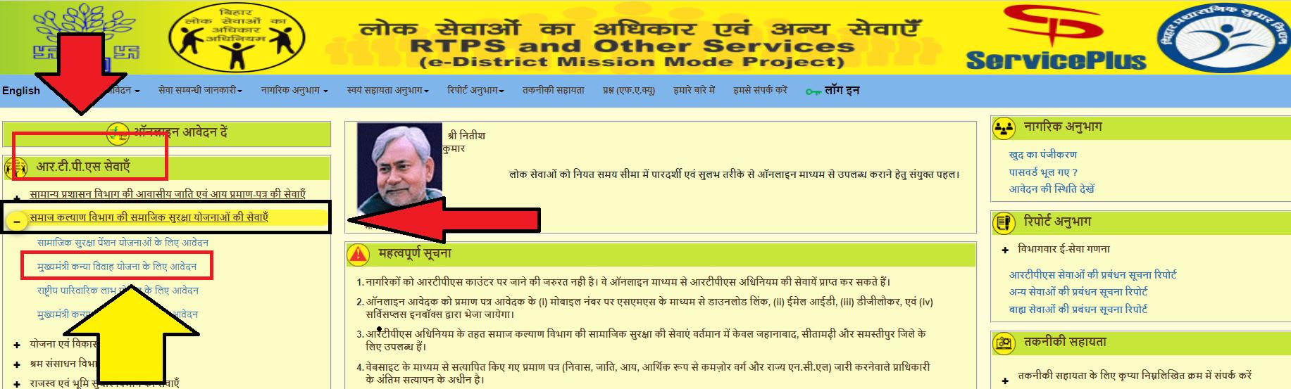ऑनलाइन-आवेदन-कन्या-विवाह-योजना-बिहार