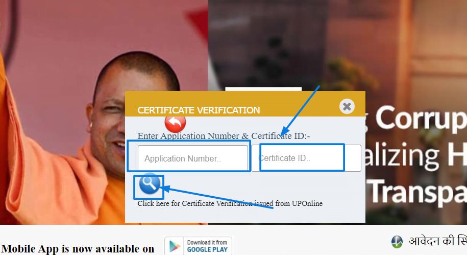 ऑनलाइन-निवास-प्रमाण-पत्र-का-सत्यापन-कैसे-करें