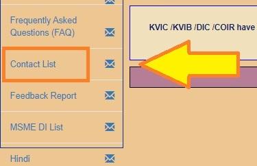 पीएमईजीपी-योजना-संपर्क-सूची-चेक