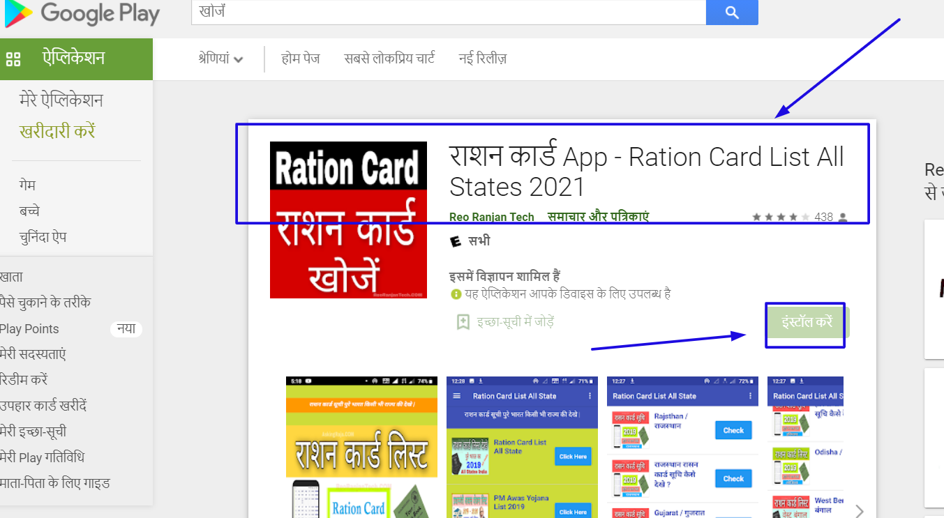 ration-card-app-download-check-all-list