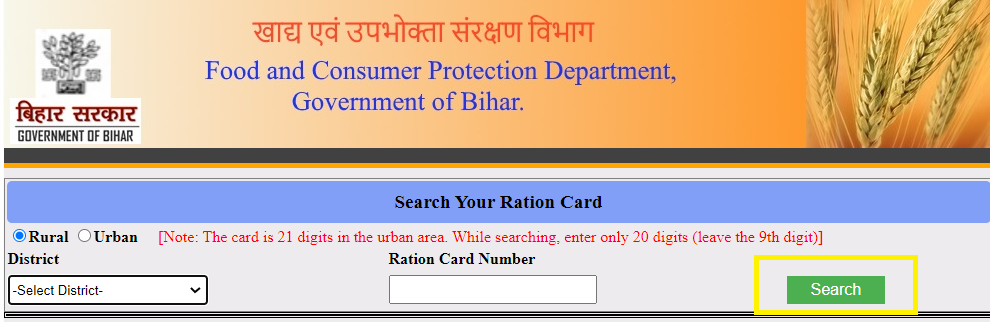 search-for-Bihar-ration-card-2021