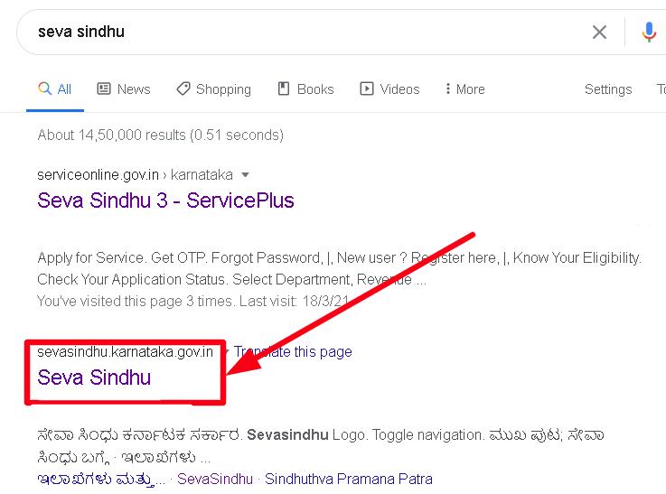 seva-sindhu-portal-registration