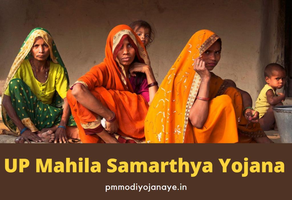 up-mahila-samarthya-yojana