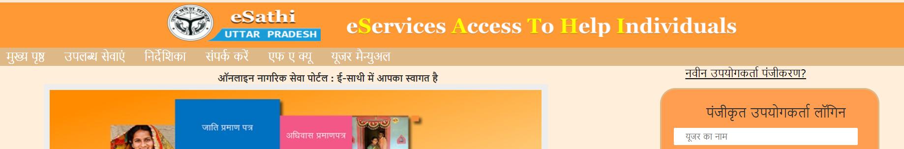 uttar-pradesh-online-awedan-karne-ki-prakriya