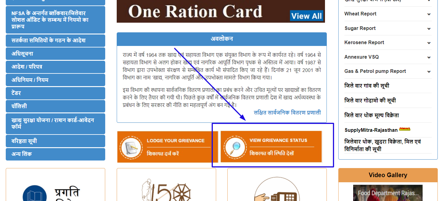 view-grievance-status-rajasthan-ration-card