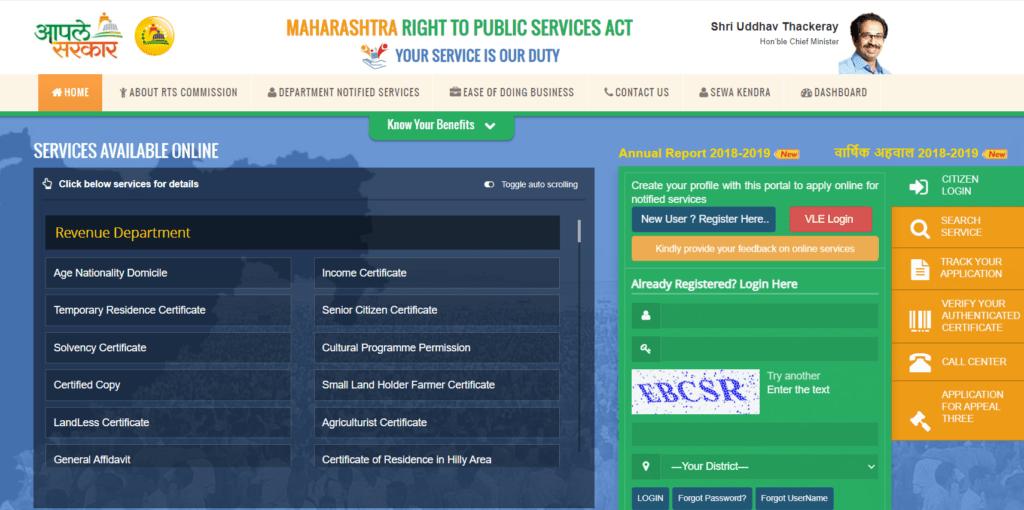 Aaple Sarkar homepage