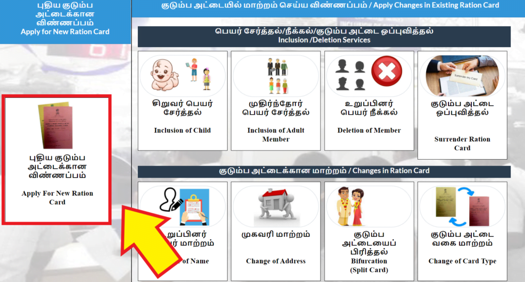 Apply-for -new -ration-card-pondicherry