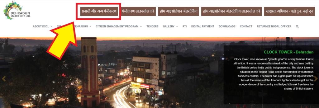 Apply online Uttarakhand e pass