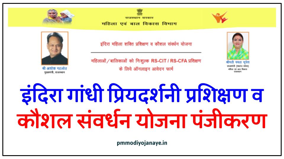 इंदिरा-गांधी-प्रियदर्शनी-प्रशिक्षण-व-कौशल-संवर्धन-योजना