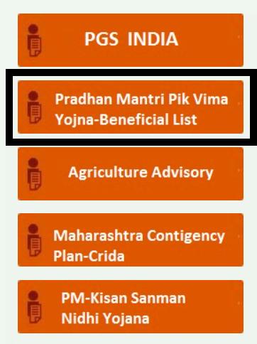 PIK Vima Yojana Beneficiary List
